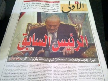 "Arabic newspaper AlRai's front page depicting Saleh and the headline ""Former President"". Image by Twitter user @C0C0SASA."