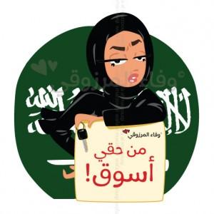 Ilustracija Emirati Wafa Al Marzouqi kao podrška kampanji u Saudijskoj Arabiji