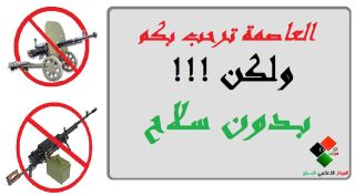 A banner from the event's Facebook page which reads: Tripoli welcomes you - without your weapons