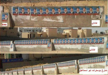 Infinite number of Abou Ismail Posters