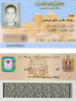 ID card issued to Baha�i Emad Raouf Hindi with a dash in the field for religious affiliation. (Baha�i World News Service)