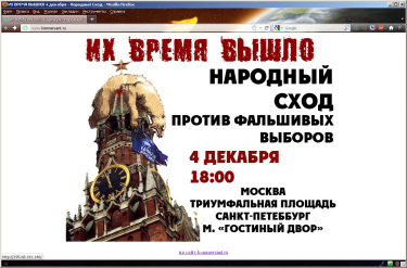 """Their time is over. People's rally against fake elections."" Screenshot by roem.ru"