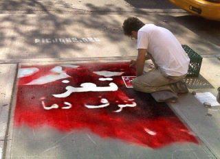 The 'Taiz is bleeding' poster