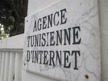 Outside the Tunisian Internet Agency (ATI) in Tunis, Tunisia by Jillian C. York (CC-BY-NC-SA 2.0)