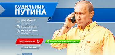 Screenshot of budilnikputina.ru (Putin's alarm clock)