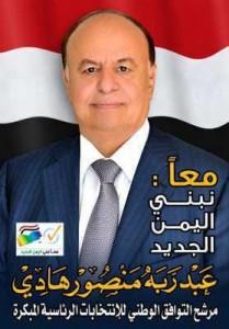 Abd Rabbu Mansour Hadi's campaign poster