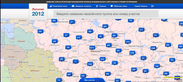 Screenshot of webvybory2012.ru
