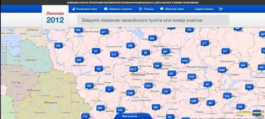 Screenshot of webvybory2012.ru