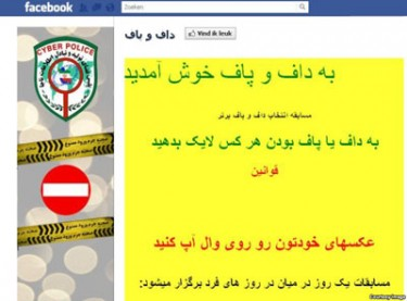 Message by cyber police on Facebook