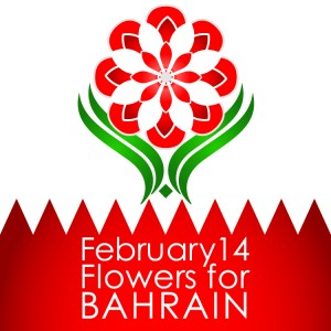 The virtual flower that IFEX designed in a supporting campaign for Bahrain's revolution