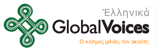 Global Voices in Greek project logo