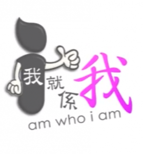 "Video advocacy project against homophobic bullying in schools ""I am who I am"""