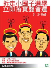 Profile picture of the Hong Kong Federation of Student Union's mobilization page