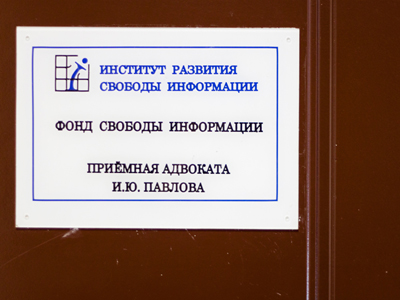 The Freedom of Information Foundation operate from their offices in St. Petersburg