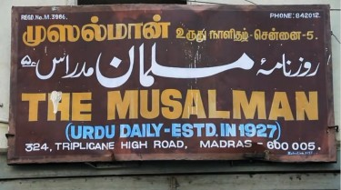Signboard of the office. Screenshot from the video The Musalman
