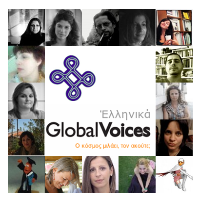 Some of the translators of Global Voices in Greek