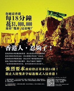 The advertisement depicting the invasion of Hong Kong by a gigantic locust
