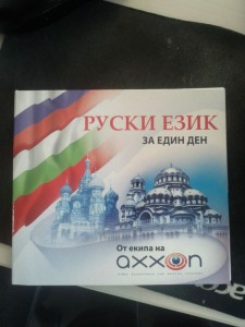 """Learn Russian in a day"" textbook. Picture from @OGeorgiev, CC-by-SA 3.0"