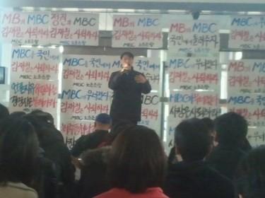 MBC strike