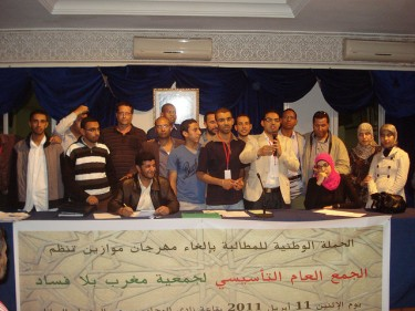 A meeting of the National Campaign for the Cancellation of Mawazine. Photo from Flickr by Magharebia (CC BY 2.0)