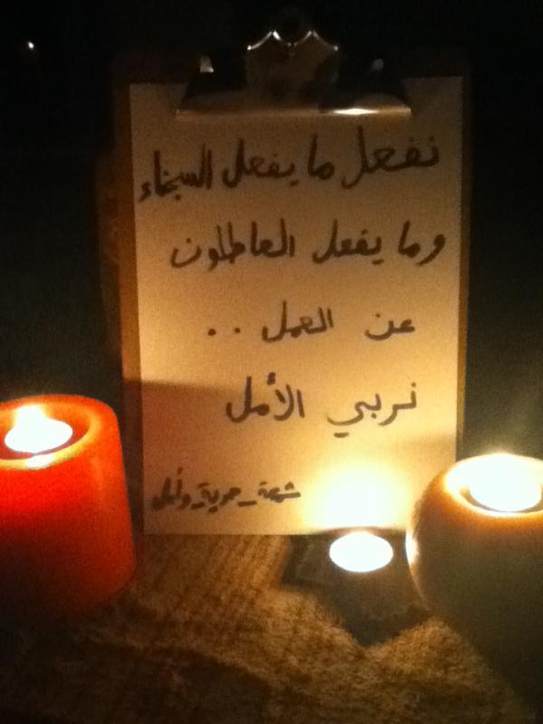 Снимка, публикувана от @m_mubher, съдържа един стих от палестинския поет Махмуд Даруиш: Ние правим това, което правят затворници и безработни; ние култивираме надежда.