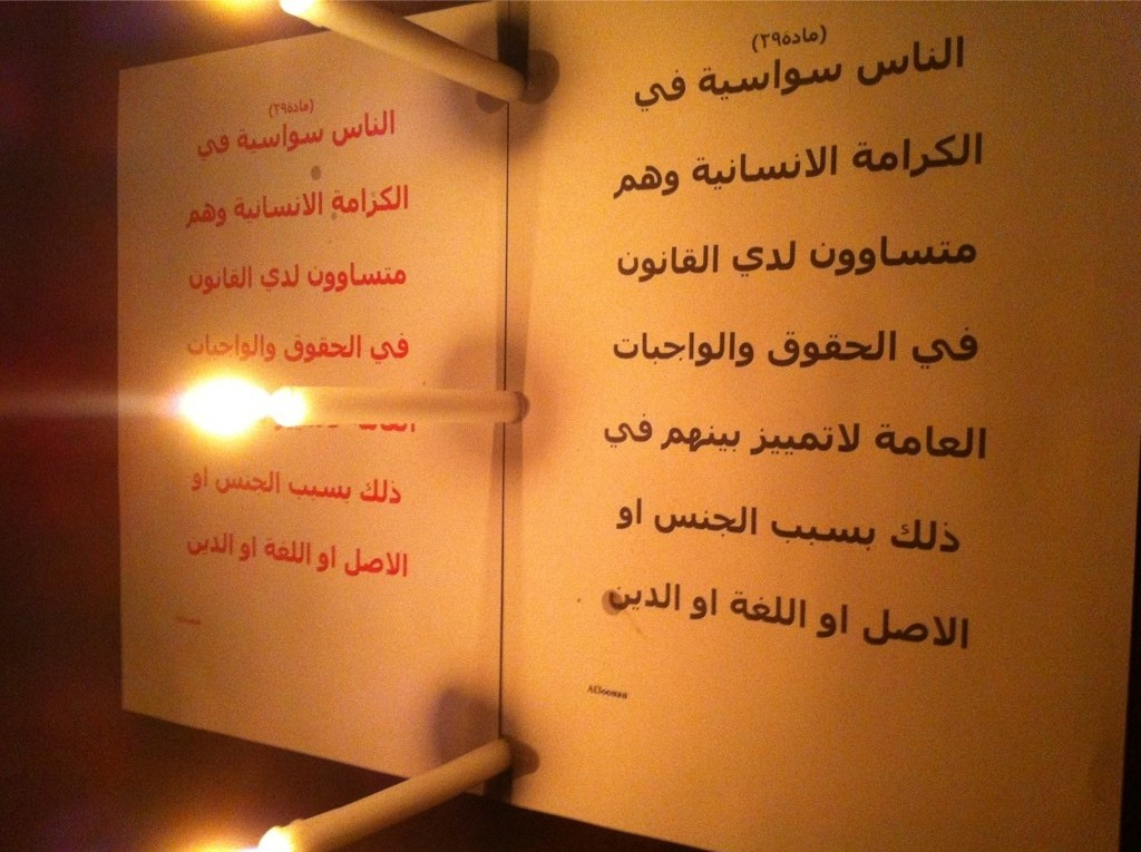 Снимка на частта от кувейтската конституция, отнасяща се до равенството.