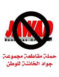 "Profile picture of a Facebook page calling for the boycott of Jawad shops: ""A boycott campaign against the Jawad Group that betrayed our country."""