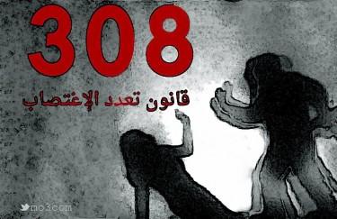 No all'Articolo 308