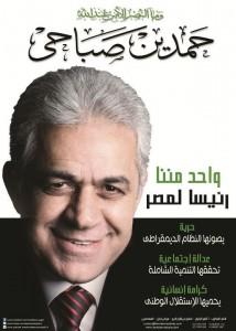 Hamdeen Sabahy