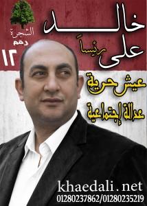 Khaled Ali's poster