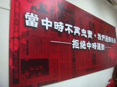 Reject China Times Campaign. Image from