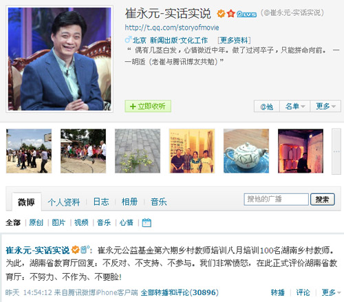 Image of Cui's Weibo post that sparked debate.