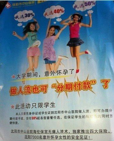 The hospital's poster, showing three girls jumping with joy because now they can pay by installment for abortion. Public Image.