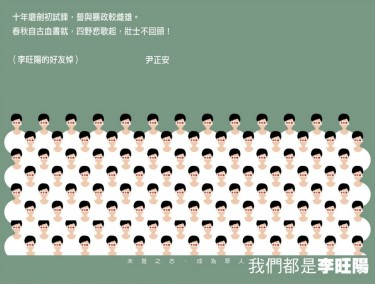 Poster della pagina Facebook: We are all Li Wangyang