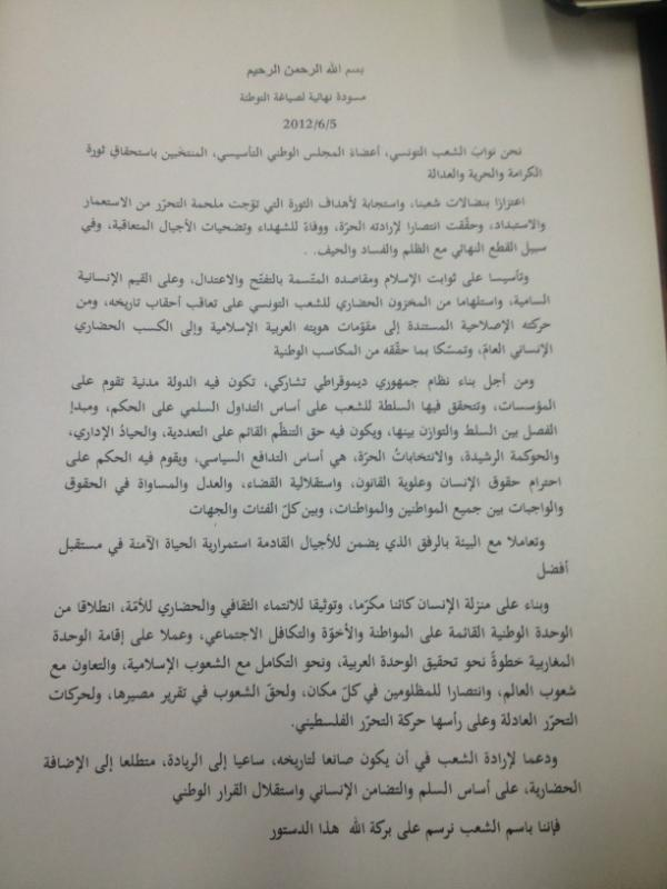 The preamble of the new Tunisian constitution