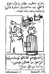 Карикатура от Сейф Неши