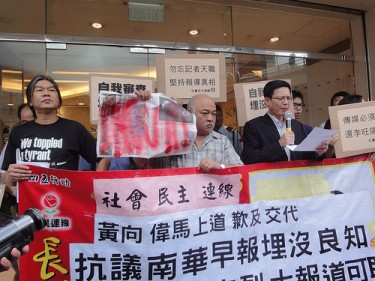 "Protester holding banner stating [zh] ""Demand Wang to apologize; Shame on SCMP."" Image source: inmediahk.net"