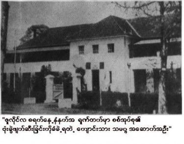 ABFSU building
