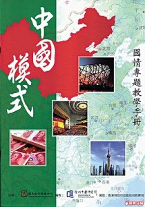 The cover page of the pedagogy on China Model. Apple Daily News photo.