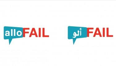 AlloFail logo