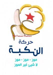شعار مركب لحزب النهضة، الصورة من موقع تونس تريبيون