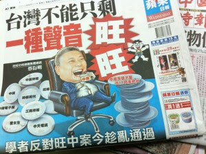 Taiwan's Apple Daily's headline pointed out that once the acquisition of cable service by Want Want China Times is completed, Taiwan media would be monopolized by one voice. Image from lighten-night.