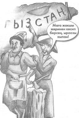 Image scanned from the Kyrgyz-languague newspaper Маидан (Maidan) by Gezitter.org.