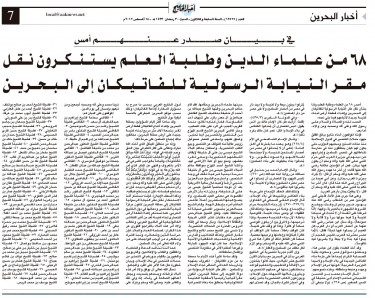 Public Statement Published in Akhbar AlKhaleej