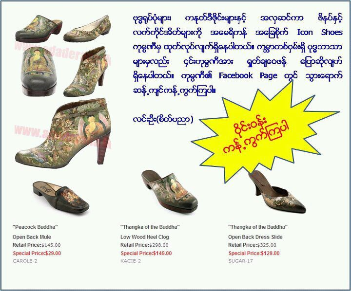 The image asking netizens to send complaints to Icon Shoes for using Buddha images in their shoe designs. Photo - Lin Oo (Psychology)