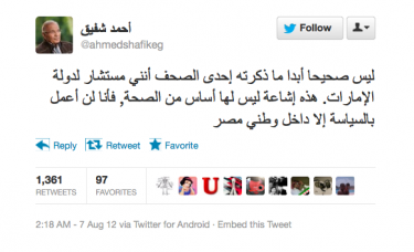 Screen shot of Ahmed Shafik's tweet, denying rumours that he has been appointed as an adviser to the President of the UAE