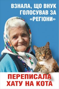 "The Cat Ad: ""I learned that my grandson voted for the Party of Regions, so I re-wrote my will to give my house to the cat."" (The image is available for free download and sharing at dndz.com.ua.)"