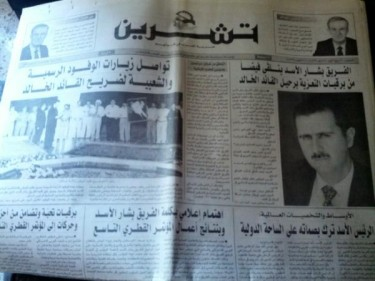 A copy of Syrian newspaper Tashrin with only one topic in all its front page stories - Bashar Al Assad