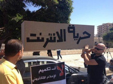 The beginning of the Internet freedom funeral in front of the Jordanian Parliament
