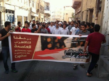 Ali Salman leading one of the protests in Manama on Friday, photo by yfrog user @2012_atoma